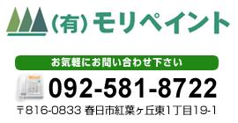 モリペイント Tel:092-581-8722